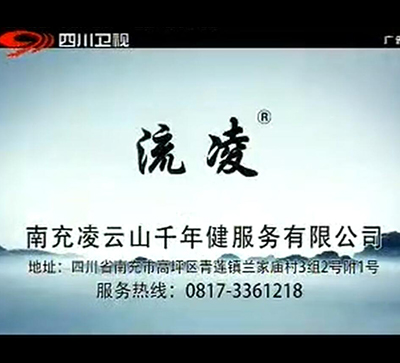 四川卫视广告
