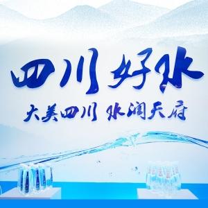 四川瓶装水