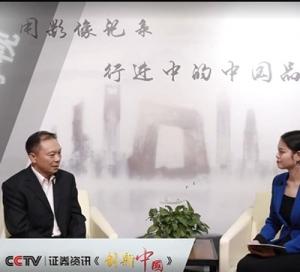 刘总上CCTV视频
